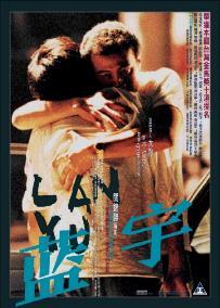 lan yu film